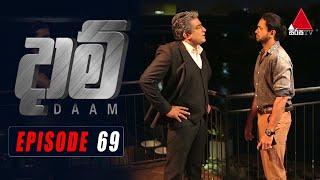 Daam (දාම්) | Episode 69 | 25th March 2021 | @Sirasa TV Thumbnail