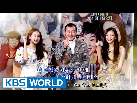 """Movie """"Yes, Family"""" Interview : Jung Mansik, Lee Yowon, Esom[Entertainment Weekly / 2017.01.30]"""