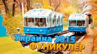 Киевский фуникулёр.