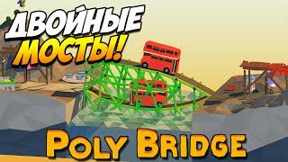 Poly Bridge | Двойные мосты! #11