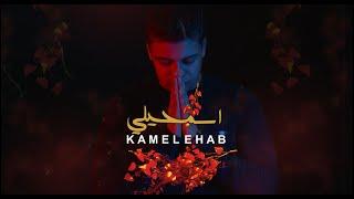 إسمحيلي - كامل إيهاب | (ESMA7ELY - KAMEL EHAB (OFFICIAL VIDEO