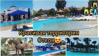 Египет Хургада Июль 2020 Отель Jungle Aqua Park Супер классная Территория отеля и обзор номера