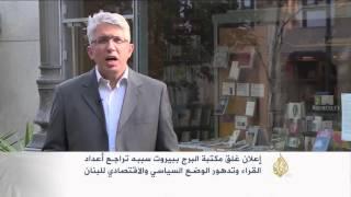 إعلان غلق مكتبة البرج الشهيرة وسط بيروت