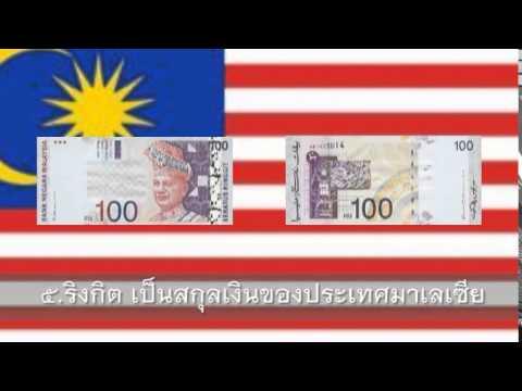 สกุลเงินของแต่ละประเทศอาเซียน