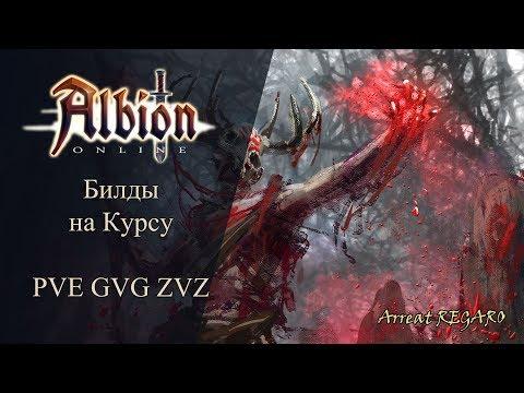 Albion Online : Билды на курсу ( проклятый посох ) PVE / GvG / ZvZ