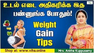 உடல் எடை அதிகரிக்க/குண்டாக/weight gain tips/ under weight men must consult doctor/Anitha Kuppusamy