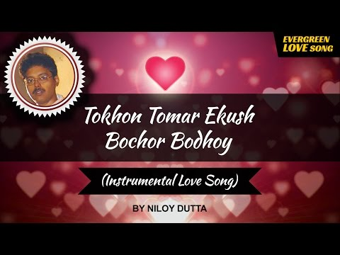 Tokhon Tomar Ekush Bochor  (Instrumental ♥ Love ♥ Song with lyrics)