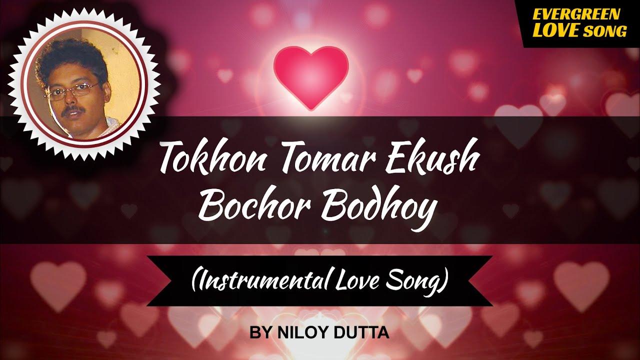 tokhon tomar ekush bochor bodhoy song