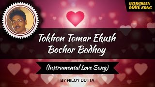 Tokhon Tomar Ekush Bochor  (Instrumental ♥ Love ♥ Song with lyrics)