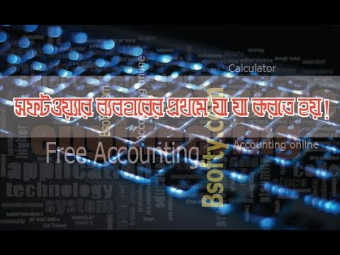 How to set up your accounting & inventory software ? See this video   It's  free   Sign Up now