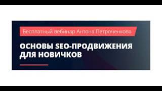 Как вывести сайт в топ Гугл и Яндекс? Бесплатный SEO вебинар!