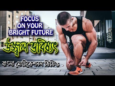 FOCUS ON YOUR BRIGHT FUTURE - INSPIRATIONAL BANGLA MOTIVATION