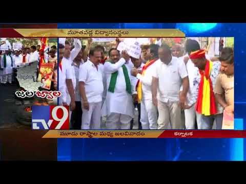 Karnataka Bandh || Kannada groups halt bus services - TV9