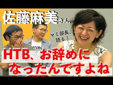 佐藤麻美 重大発表 を語る Htb退社して初 藤やんうれしーと大泉