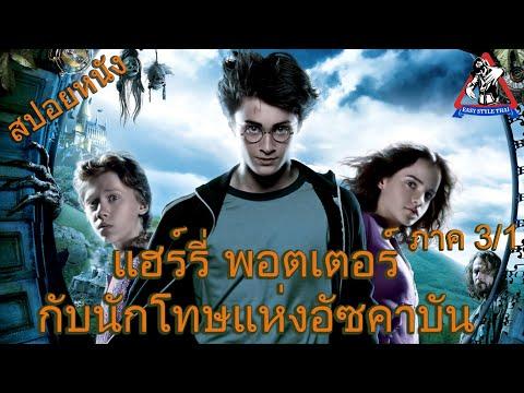 แฮร์รี่ พอตเตอร์ ภาค 3 กับนักโทษแห่งอัซคาบัน ตอนที่ 1 (สปอยหนัง)