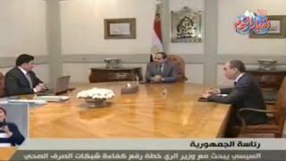 السيسى يبحث مع وزير الرى خطة رفع كفاءة شبكات الصرف الصحى