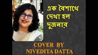 Ek Baishakhe Dekha Holo Dujonay Video in MP4,HD MP4,FULL HD