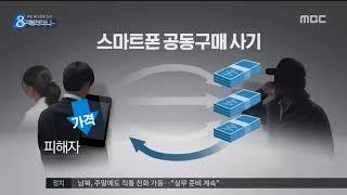 [18/1/5 뉴스데스크] 스마트폰 공동구매라더니…황당…