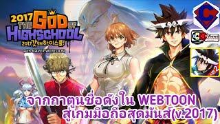 Video เกมมือถือ(เกาหลี) The God of HighSchool 2017 with NAVER WEBTOON - C(RE)-V- EP.16 download MP3, 3GP, MP4, WEBM, AVI, FLV Maret 2018