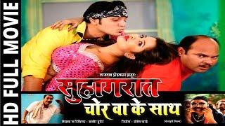 Super hit Bhojpuri Full Movie 2017 || Suhagraat Chorwa Ke Sath || Bhojpuri Full Film || Kishan Kumar