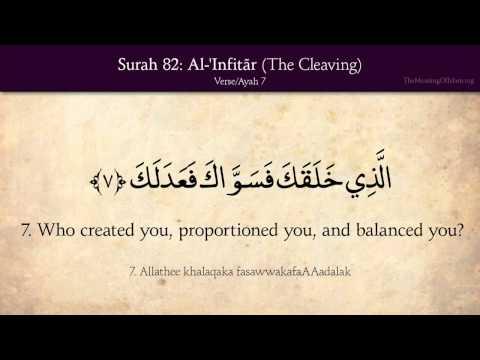 Quran: 82. Surat Al-Infitar (The Cleaving): Arabic and English translation HD
