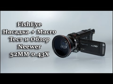Neewer 52MM 0.43X Широкоугольная насадка FishEye Макро с АлиЭкспресс