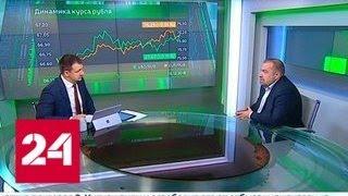 Экономика. Курс дня, 6 декабря 2019 года - Россия 24