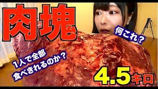 【大食い】ステーキ肉10ポンド!4.5キロの肉塊1人で食べきれるの?【三年食太郎】
