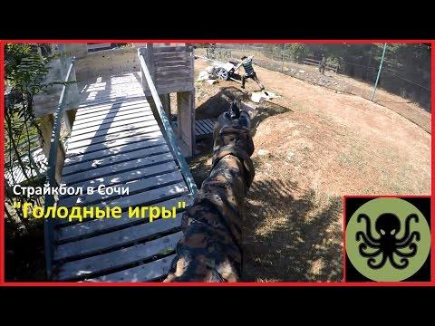 Airsoft/Страйкбол. Голодные игры +Eng subtitles