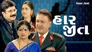 Haar Jeet - Superhit Gujarati Suspense Natak - Mukesh Rawal - Mehul Buch