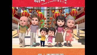 Publication Date: 2019-01-30   Video Title: 房協新年特別篇 – eCard animation製作介紹
