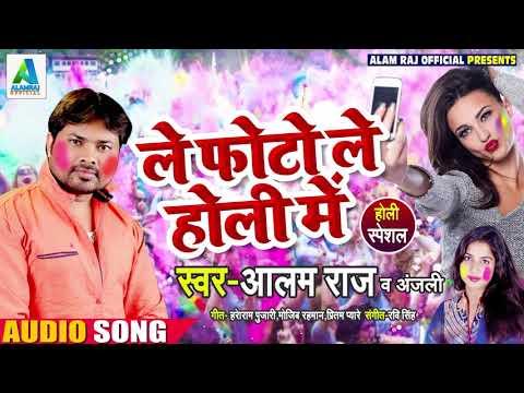 Alam Raj का जबरजस्त होली गीत - Le Photo Le Holi Me - Bhojpuri Holi Song 2019