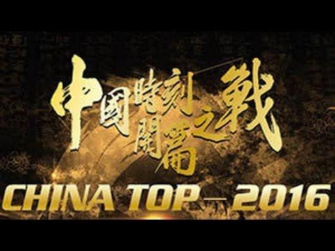 EG vs Wings Game 1   CHINA TOP National Cup 2016 Semifinals   Evil Geniuses vs Wings Gaming