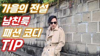 [2020 가을 남자 패션 트렌드] lookbook