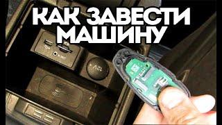 Села батарейка, как завести Форд Фокус или как поменять батарейку в ключе Форд.