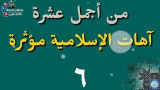 من أجمل عشرة (10) آهات الإسلامية مؤثرة حزينة_لبرنامج مونتاج_بحث عنها كثير