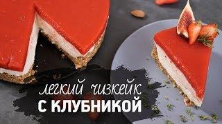 Легкий чизкейк с клубникой [Рецепты Bon Appetit]