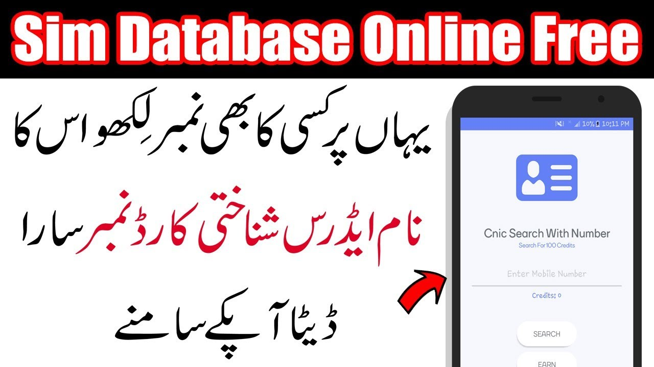 [Sim Database 100% Working]How to Check Mobile Number Detail Online in  Pakistan Name,Address,Cnic