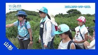 2017年 #12 飛島クリーンツーリズム | 海と日本PROJECT in 山形