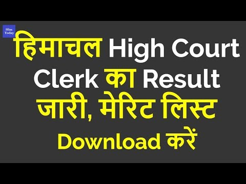 HP High Court Clerk Result 2019 | Merit List | Score List | Cut Off