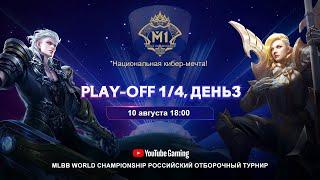 M1, Российский отборочный турнир, play-off 1/4