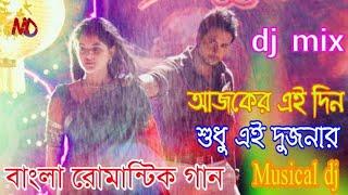 Aajker Eai Din Sudhu Ai Dujanar /Bengali Old dj Mix| Love 🌸Romantic dj .( Kumar Sanu. Alka Yagnik)