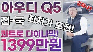 아우디 Q5 중고차 추천 매물 1399만원 [성능점검 …