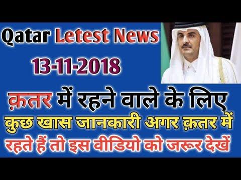Qatar Letest News For Works_13-11-2018_क़तर की कुछ खास जानकारी Hindi Urdu,,By Raaz Gulf News