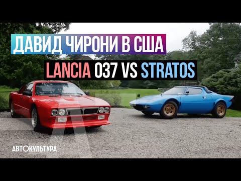 Lancia Stratos и Lancia 037. На Dodge Challenger по Америке | Давид Чирони в США