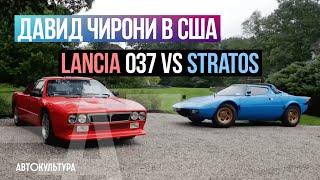 Lancia Stratos VS Lancia 037.  На Dodge Challenger по Америке | Давид Чирони в США