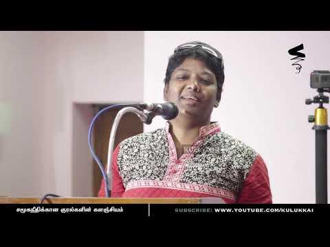 Seeds in the Mind | Dr. Shalini Speech | World Mental Health Day 2018 | kulukkai
