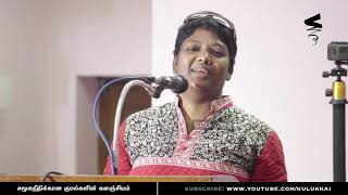 Seeds in the Mind | Dr. Shalini Speech | World Mental Health Day 2018 | kulukkai