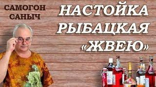 """Настойка рыбацкая """"Жвею"""" - привет из Финляндии / #СамогонСаныч"""