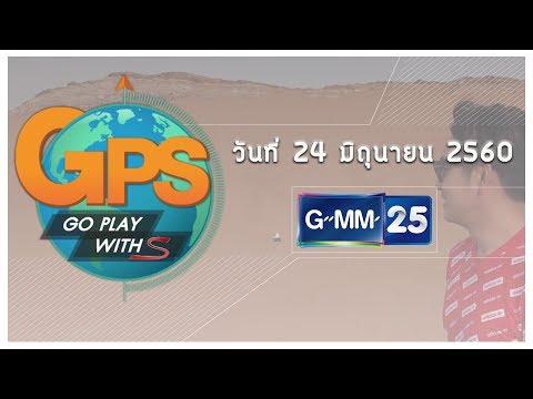 GPS : เมืองดูไบ ประเทศสหรัฐอาหรับเอมิเรตส์ EP.1  วันที่ 24 มิถุนายน 2560